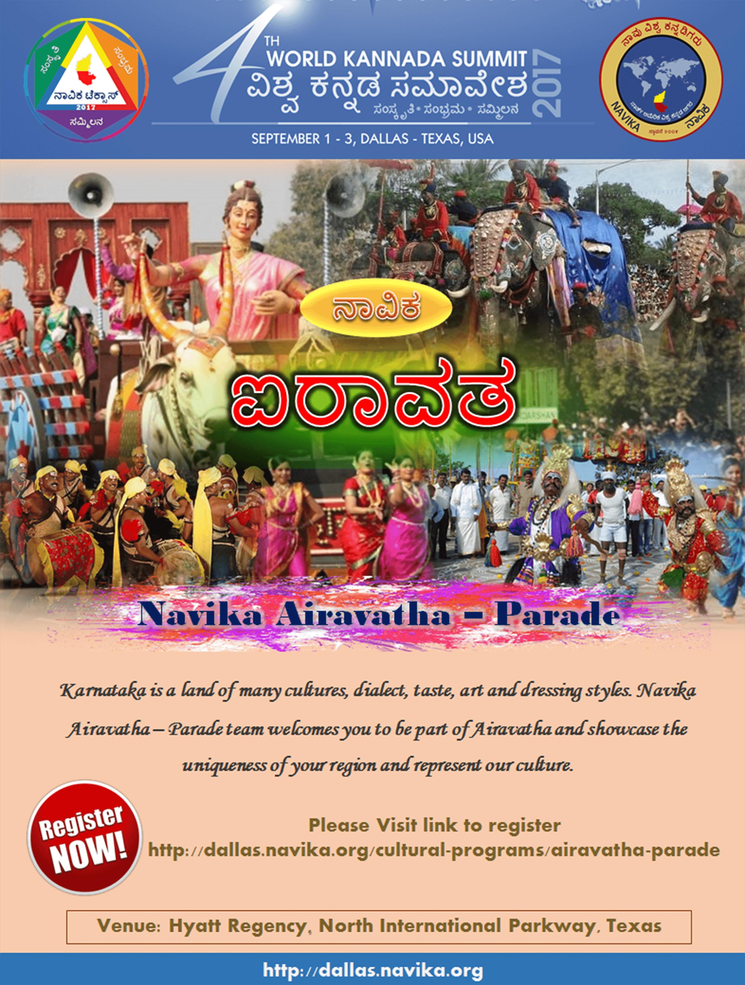 Airavatha – Parade @ Navika 2017