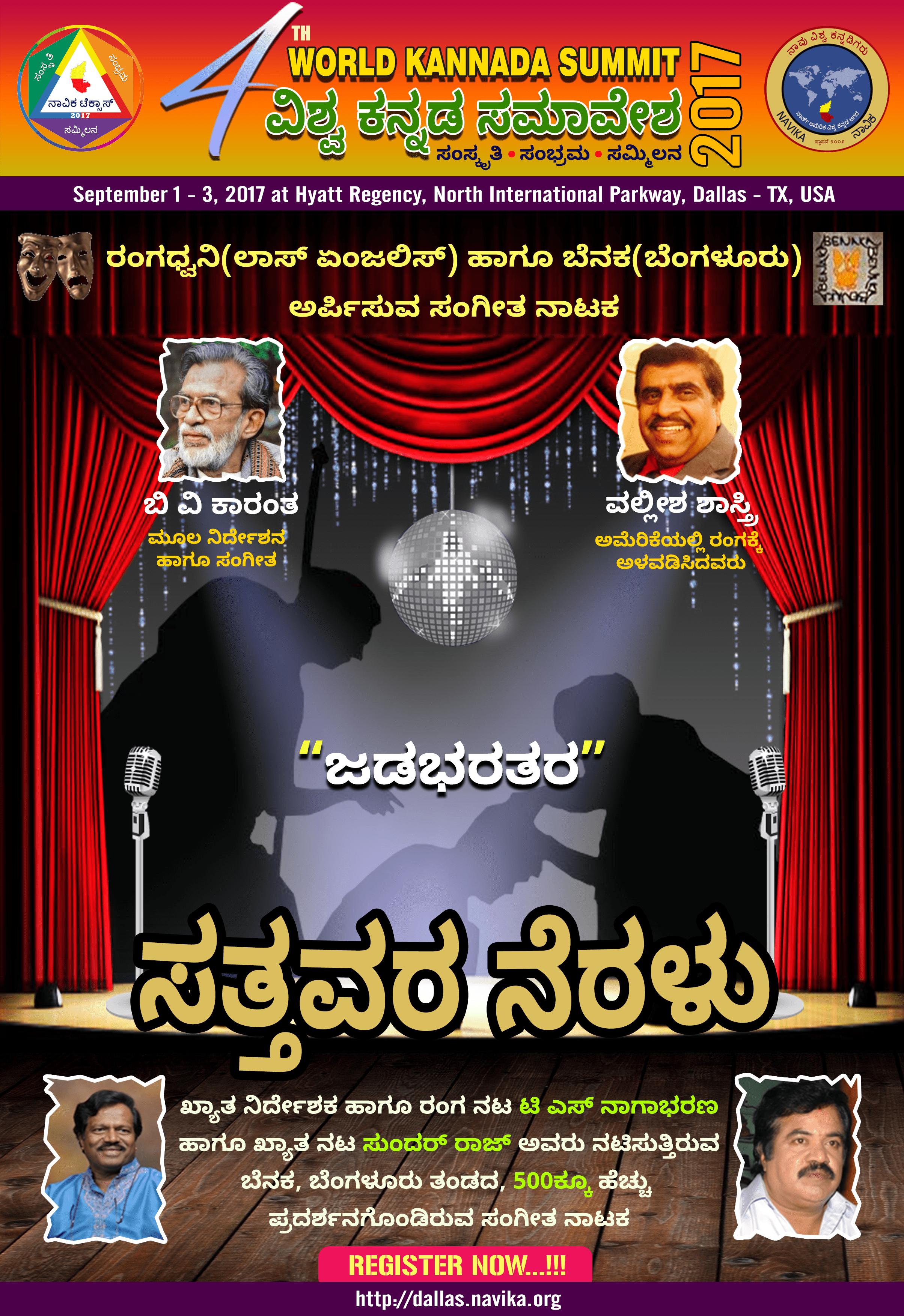 Sathavara Neralu Drama @ Navika 2017