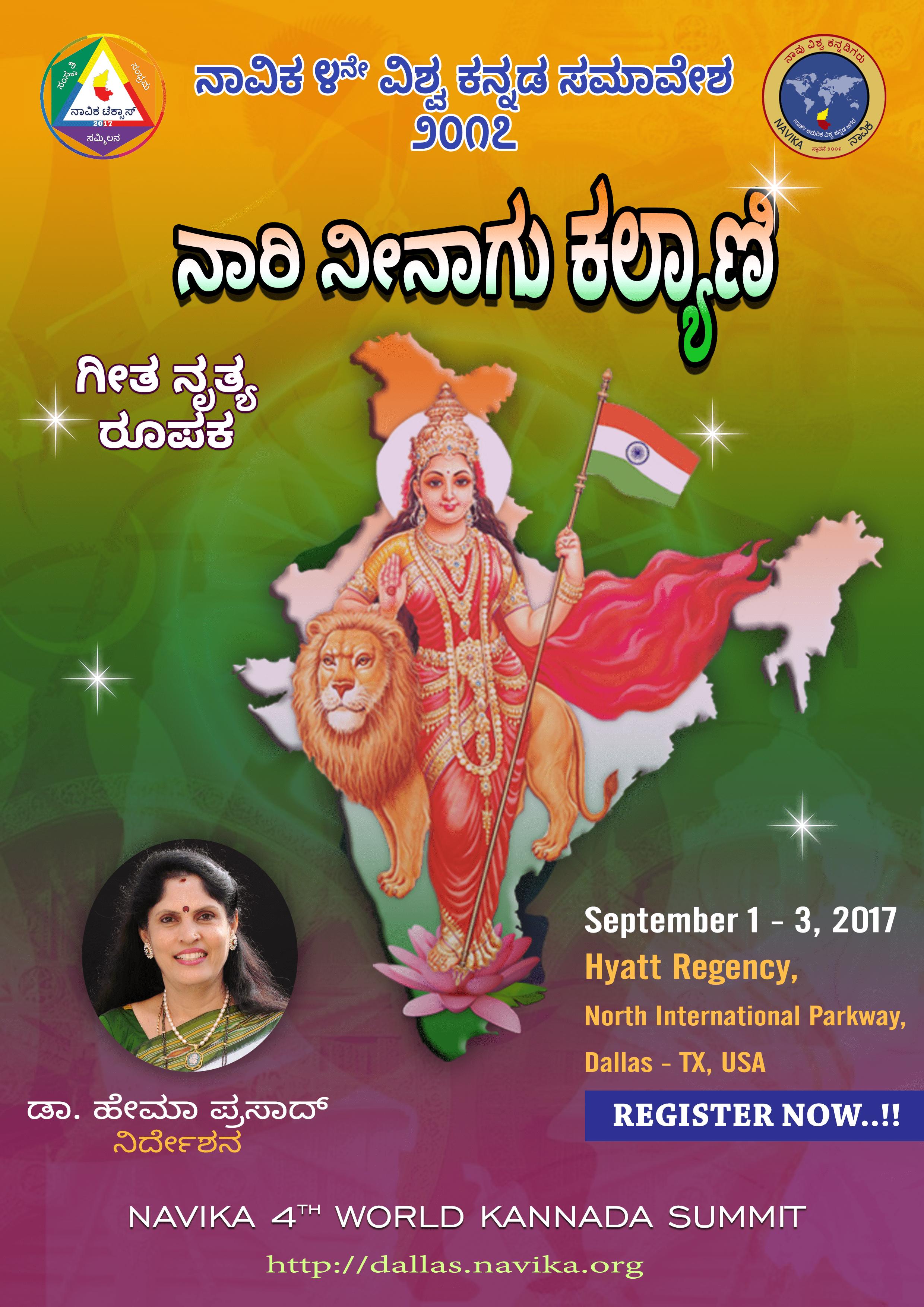 Nari Ninagu Kalyani - Geetha Nruthya Rupaka @ Navika 2017